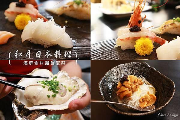 【竹北美食週記】和月日本料理。海鮮食材新鮮澎拜,料理美味,價位實在,停車方便-封面.jpg