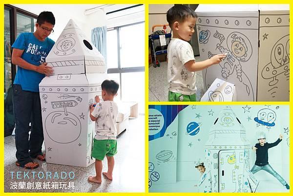 【育兒生活LOVE】TEKTORADO波蘭創意紙箱玩具,太空船容易組裝,啟發孩子的想像力和創造力。親子之味.jpg