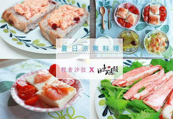 【宅配美食到你家】新竹在地品牌:日出碼頭,海鮮懶人料理!夏天就是要吃涼菜啊!龍蝦風味舞沙拉佐手工吐司,冷燻鮭魚沙拉佐紫蘇籽油,簡單又好吃