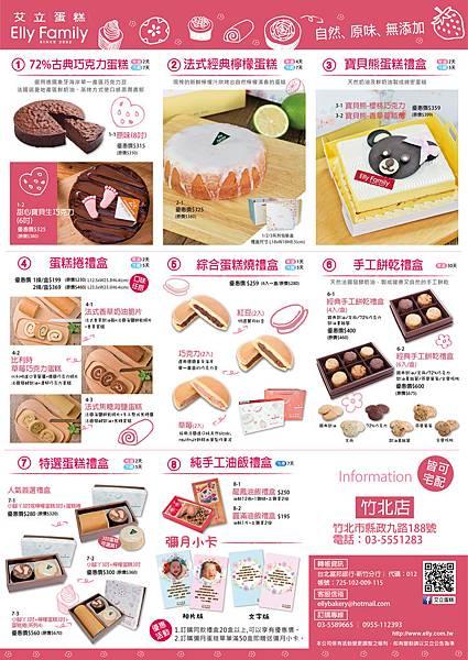艾立蛋糕彌月DM _網頁版_.jpg