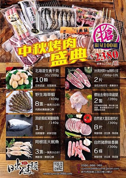 日出碼頭 X中秋烤肉盛典-EDM