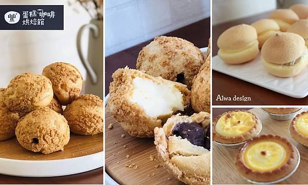 【新豐下午茶推薦】豐蛋糕咖啡烘焙館,NG泡芙只要10元啊!店內還有免費的美式咖啡可以享用.jpg