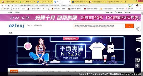 ezbuy購物讓你一站就可以輕鬆買遍全球商品-4.jpg