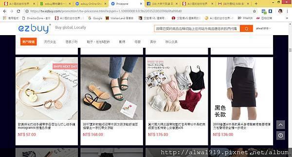 ezbuy購物讓你一站就可以輕鬆買遍全球商品-5.jpg