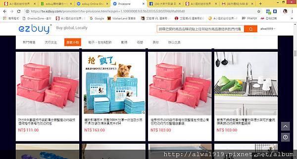 ezbuy購物讓你一站就可以輕鬆買遍全球商品-6.jpg