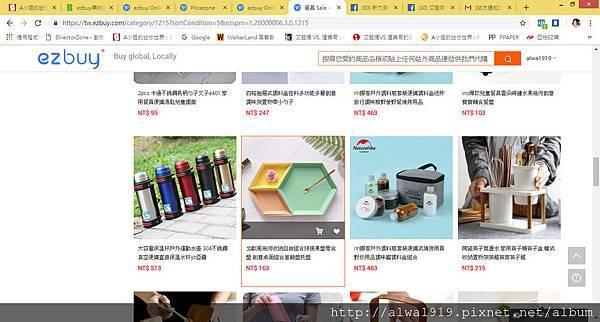 ezbuy購物讓你一站就可以輕鬆買遍全球商品-8.jpg