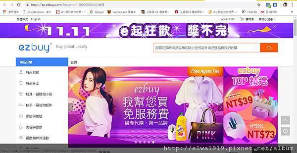 ezbuy購物讓你一站就可以輕鬆買遍全球商品-16.jpg