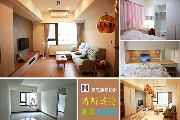 昊恩空間設計,新家裝潢,板橋區三房系統家具分享,清新透亮溫暖北歐風.jpg