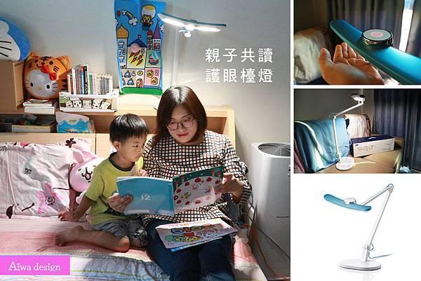 親子共讀護眼檯燈 寬廣照明、亮度偵測-封面.jpg