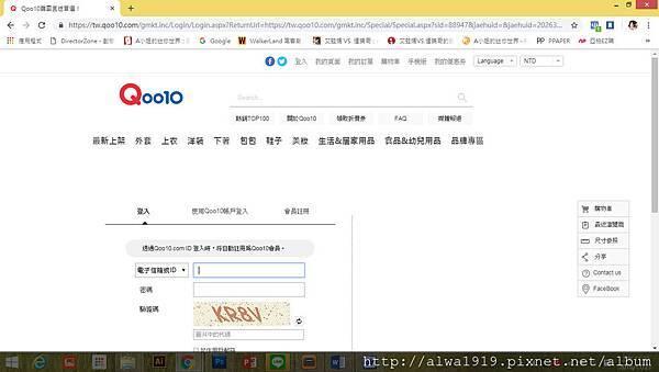 購買海外商品首選Qoo10!直送到宅,買得放心-01.jpg