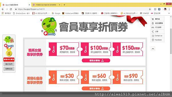 購買海外商品首選Qoo10!直送到宅,買得放心-05.jpg