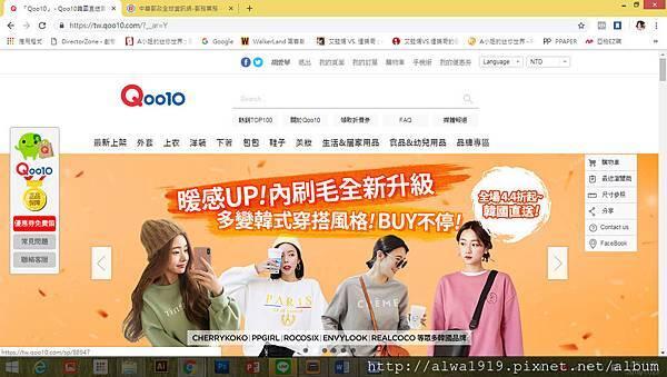 購買海外商品首選Qoo10!直送到宅,買得放心-04.jpg
