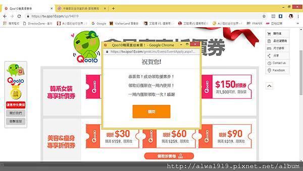 購買海外商品首選Qoo10!直送到宅,買得放心-06.jpg