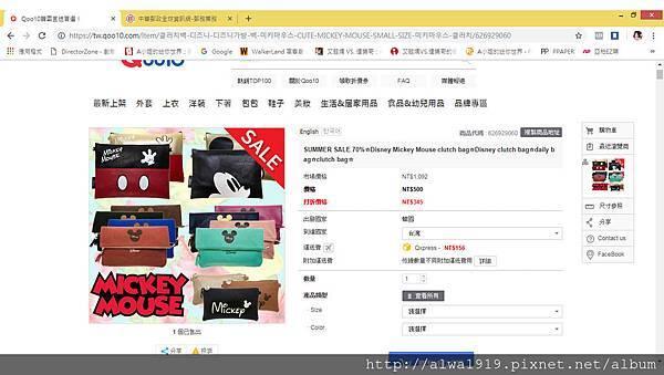 購買海外商品首選Qoo10!直送到宅,買得放心-08.jpg