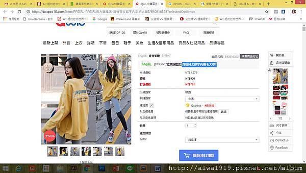 購買海外商品首選Qoo10!直送到宅,買得放心-10.jpg