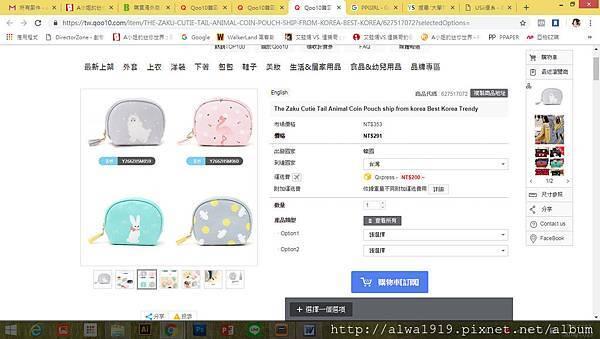購買海外商品首選Qoo10!直送到宅,買得放心-13.jpg
