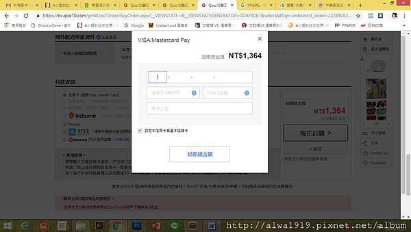 購買海外商品首選Qoo10!直送到宅,買得放心-15.jpg