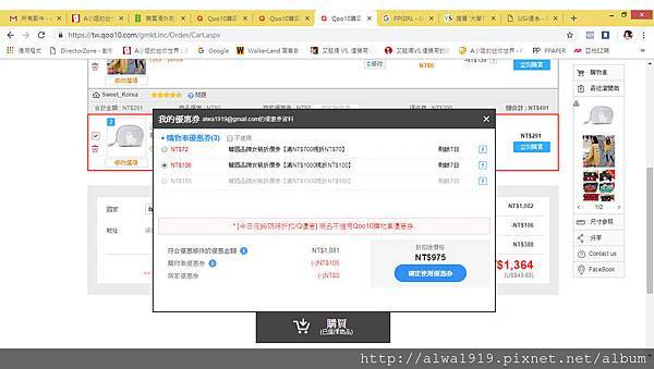購買海外商品首選Qoo10!直送到宅,買得放心-14.jpg