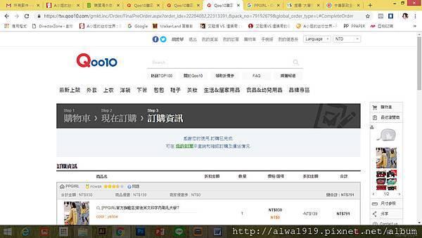 購買海外商品首選Qoo10!直送到宅,買得放心-16.jpg