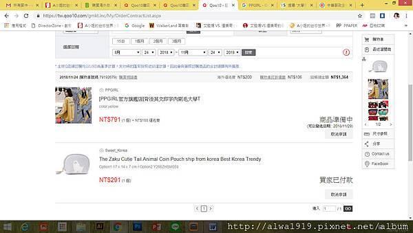 購買海外商品首選Qoo10!直送到宅,買得放心-17.jpg