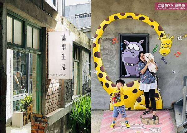 【新竹免費景點】竹東文創藝術村,彩繪牆好美喔!IG打卡熱點.jpg