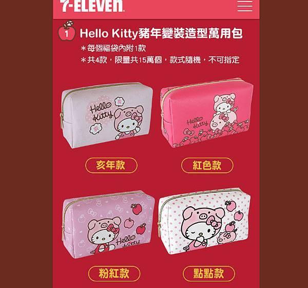 超高CP值!小七Hello Kitty福袋-2.jpg