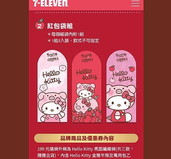 超高CP值!小七Hello Kitty福袋-3.jpg