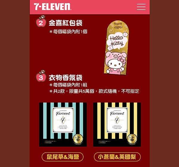 超高CP值!小七Hello Kitty福袋-7.jpg