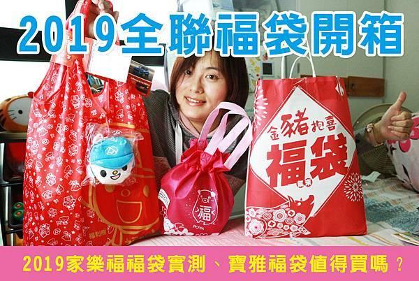 2019全聯福袋開箱、家樂福福袋實測、寶雅福袋值得買嗎-封面.jpg