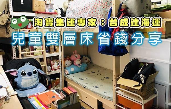 【兒童房改造+雙層床分享】淘寶集運專家:台成達海運,大型傢俱回台好選擇,服務親切,提供運費關稅試算服務