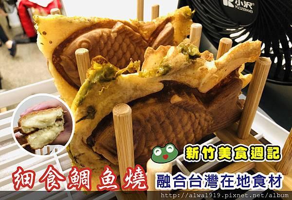 【新竹下午茶推薦】細食鯛魚燒,堪稱鯛魚燒的實驗室,融合台灣在地食材,每一口都是健康好滋味.jpg