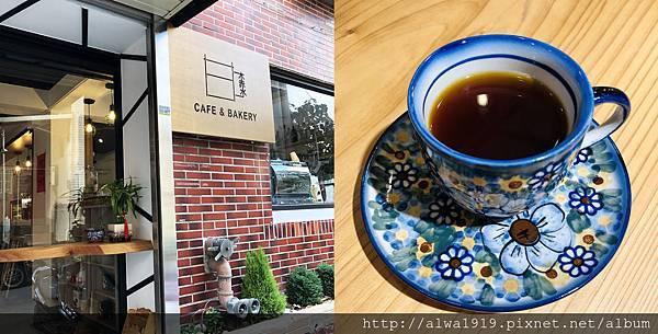 【新竹下午茶推薦】甘木赤水咖啡館,因為簡單所以美味,手沖咖啡專門店.jpg