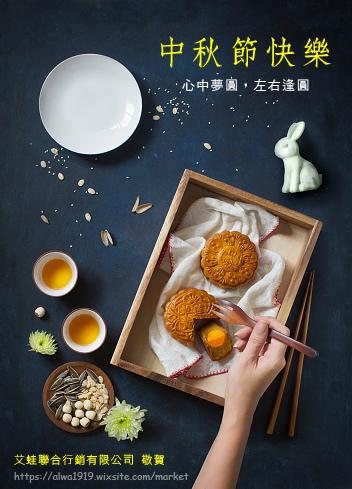 2019-中秋賀卡,艾蛙聯合行銷有限公司敬賀.jpg