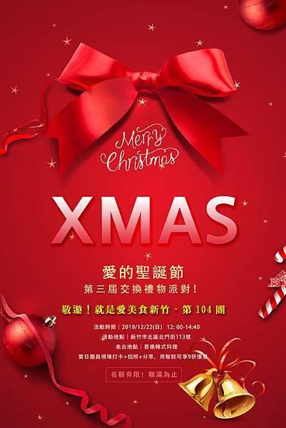 20191218-敬邀出席:愛的聖誕節,第三屆交換禮物派對.jpg