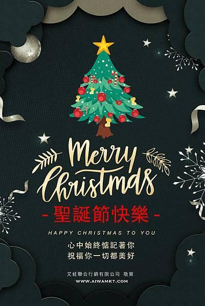 20191225-艾蛙聯合行銷有限公司X聖誕節賀卡-B.jpg
