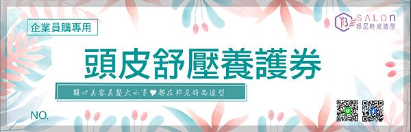 (20200312)員購券-頭皮(正).png