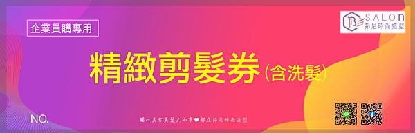 (20200312)員購券-剪送洗.png