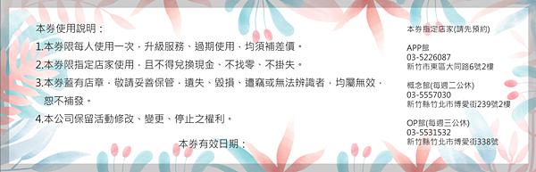 (20200312)員購券-頭皮(反).png