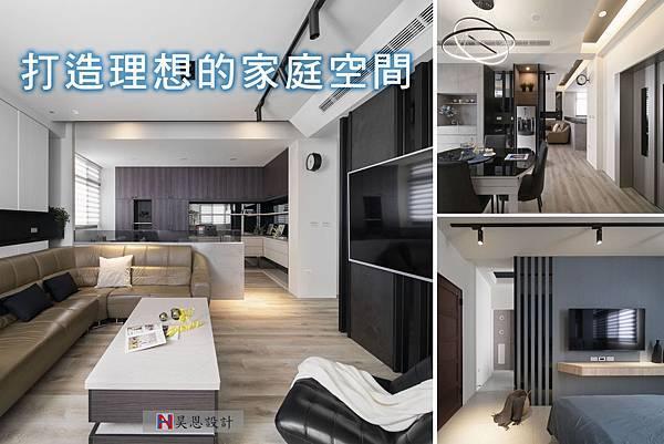 【居家裝潢報導】昊恩空間設計,買地蓋房,打造理想的家庭空間,餘生要舒服的享受.jpg