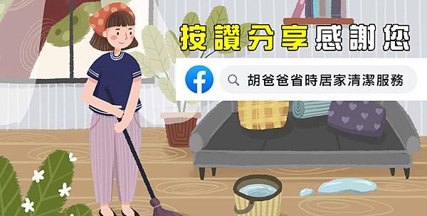 20201012-胡爸爸省時居家清潔服務.jpg