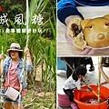 【2020新竹景點推薦】新城風糖,農事體驗好好玩!封面.jpg