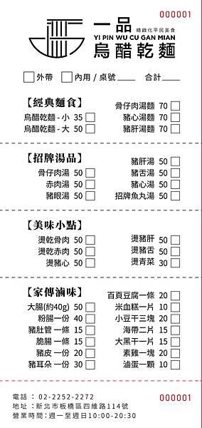 一品烏醋乾麵-勾選菜單A43拼-2020-1022-CS5_工作區域 1.jpg