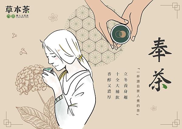 2020.11.5 草本茶第6篇發文-立冬篇.png