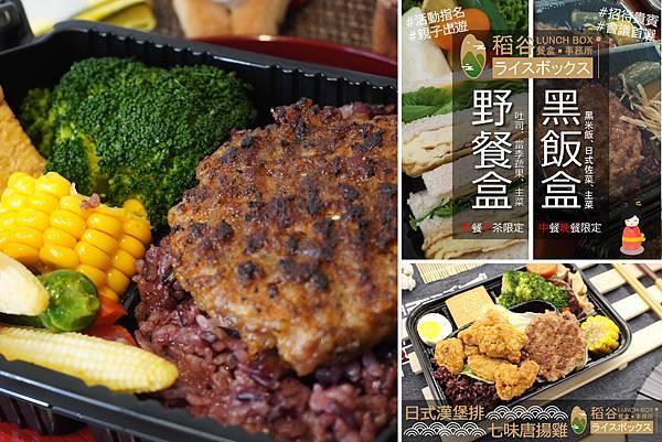 【新竹會議便當分享】稻谷餐盒事務所-新竹區.jpg