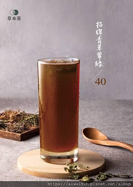 招牌青草翠綠-01.jpg