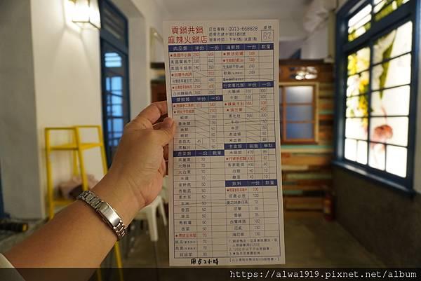 DSC02734-貢鍋共鍋麻辣鍋專賣店.JPG