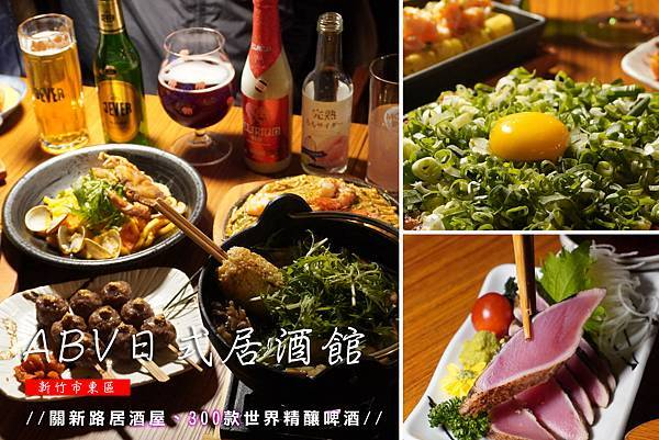 【新竹居酒屋推薦】ABV日式居酒館,免出國就能吃到美味的日本鄉土料理。超過300款世界精釀啤酒-封面.jpg