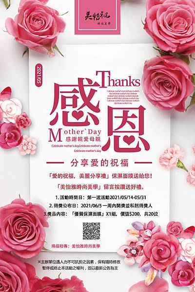20210504-美怡雅-愛的祝福,美麗分享禮(FB抽獎)-SS-002.jpg