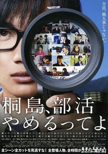 The_Kirishima_Thing