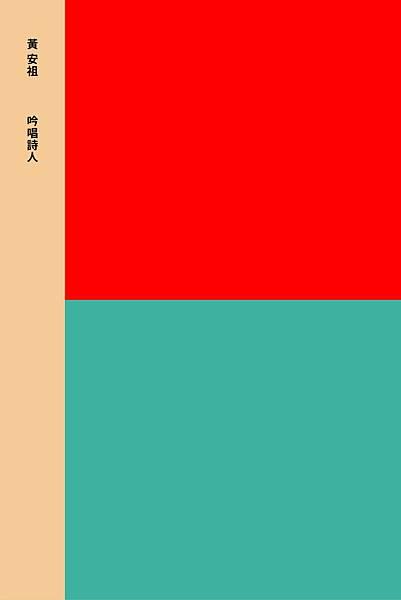 黃安祖-吟唱詩人-封面-0912